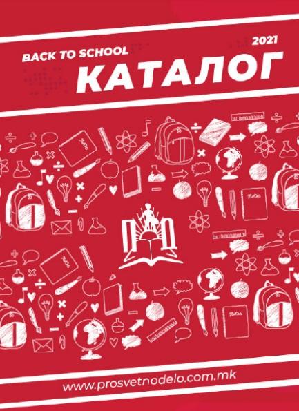 КАТАЛОГ - Back 2 School 2021/22