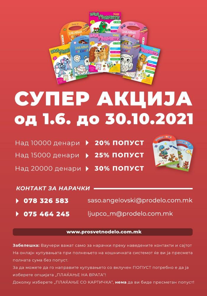 СУПЕР АКЦИЈА 1.06-30.10.2021